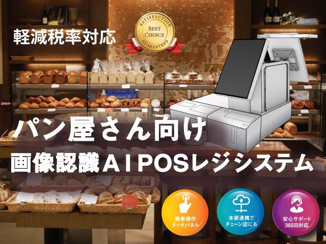 パン屋さん向け 画像認識AI POSレジシステム