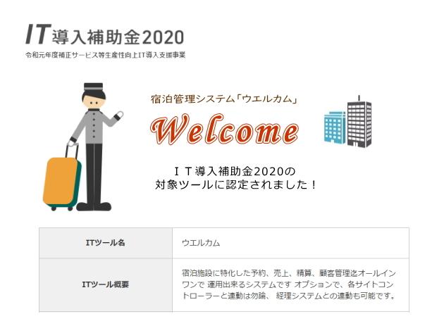 【IT導入補助金2020】弊社ITツールが採択されました