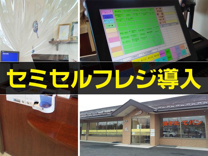 岐阜県のパン屋さんにセミセルフレジを導入しました